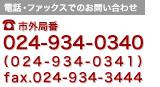 電話番号・FAX